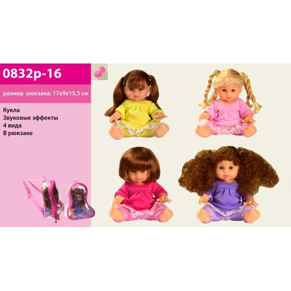 Кукла музыкальная (0832p-16)