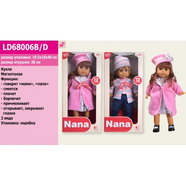 Кукла музыкальная (LD68006B/D)