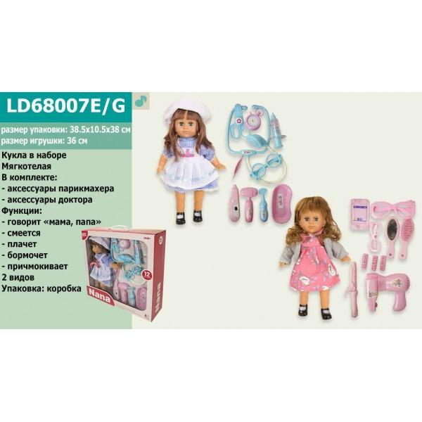 Кукла музыкальная (LD68007E/D/G)