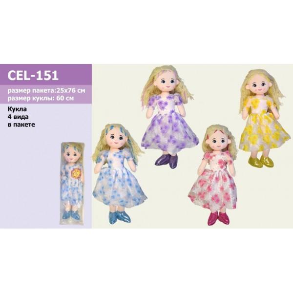 Кукла мягкая (CEL-151)