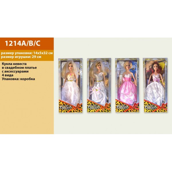 """Кукла """"Невеста"""" (1214A/B/C)"""