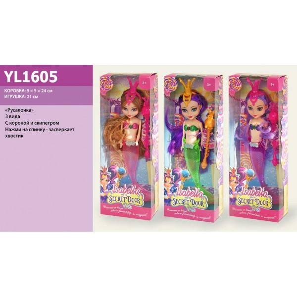 """Кукла """"Русалочка"""" (YL1605)"""