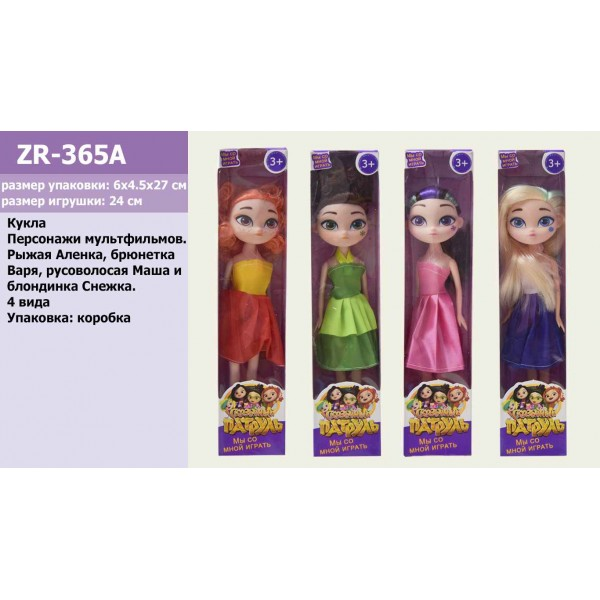 "Кукла ""СП"" (1711139) (ZR-365A)"
