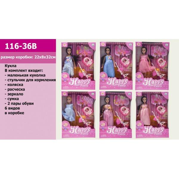 """Кукла типа Барби""""Беременная"""" (116-36B)"""