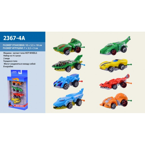 Машина 2367-4A