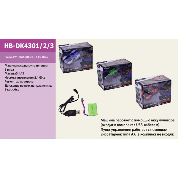 Машина аккум.р/у HB-DK4301/2/3