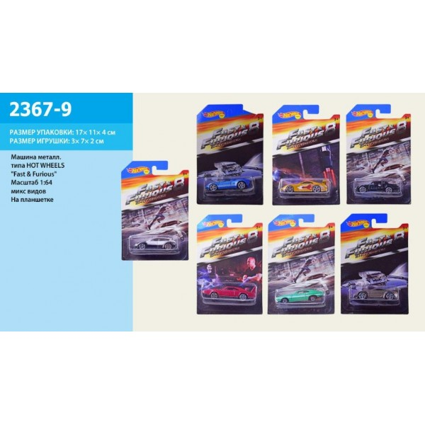 Машина металл 2367-9