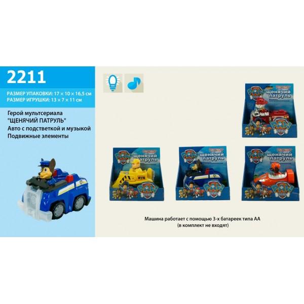 Машина на батарейках 2211