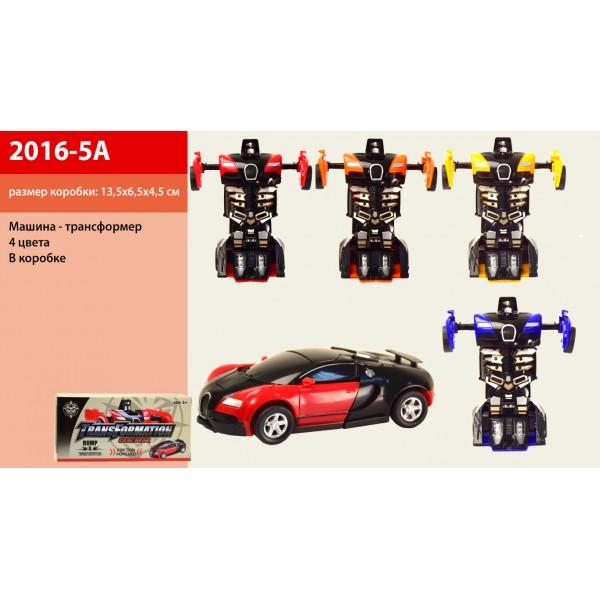 Машина-трансформер 2016-5A (1568659)