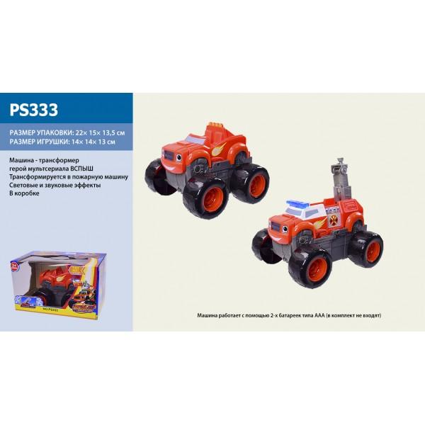Машина-трансформер PS333