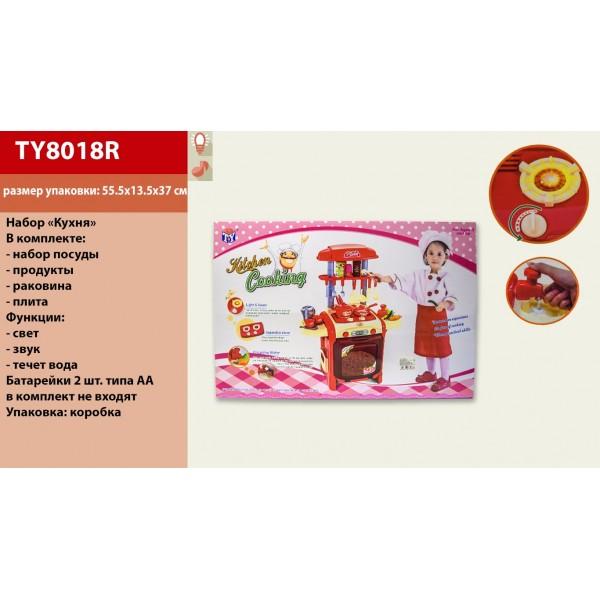 "Набор ""Кухня"" (TY8018R)"