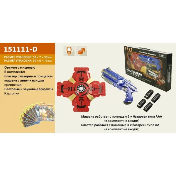 Оружие с мишенью 151111-D