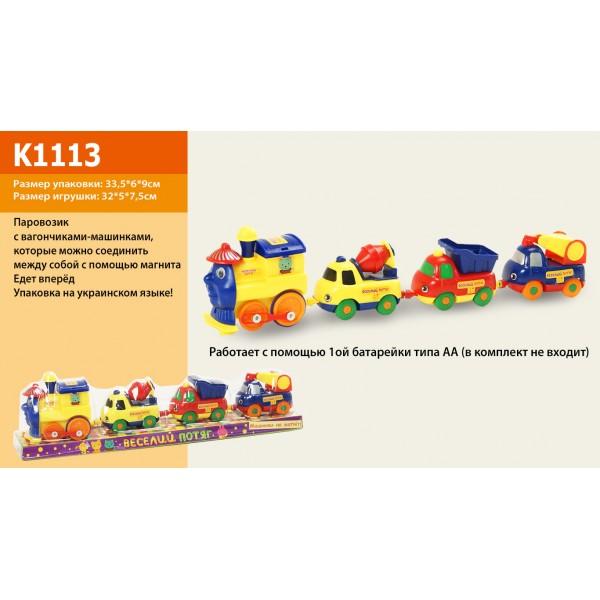 Паровозик на батарейках K1113 (18008E)