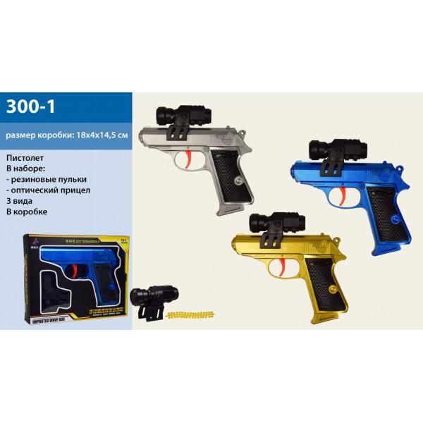 Пистолет 300-1