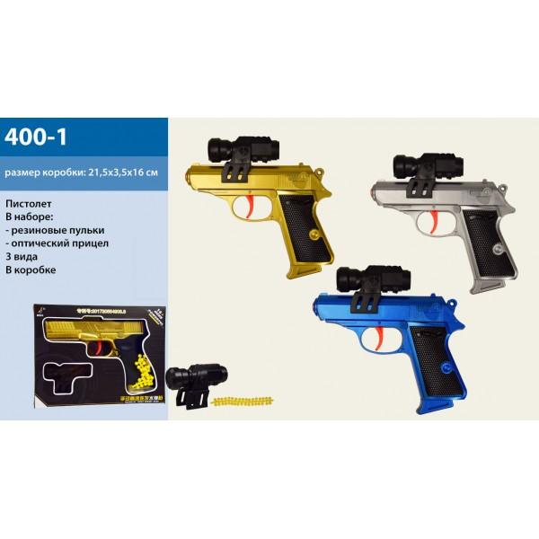 Пистолет 400-1