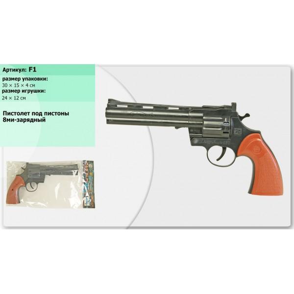Пистолет под пистоны F1