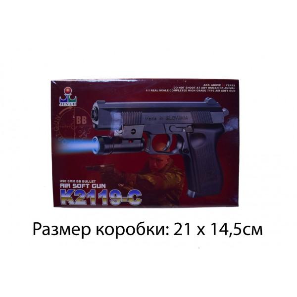 Пневматический Пистолет K2119-C