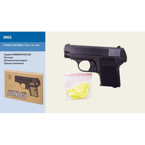 Пневматический Пистолет метал ZM03