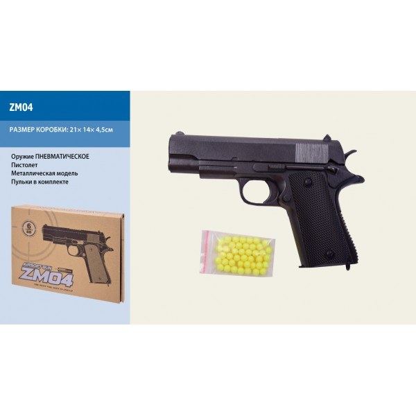 Пневматический Пистолет метал ZM04