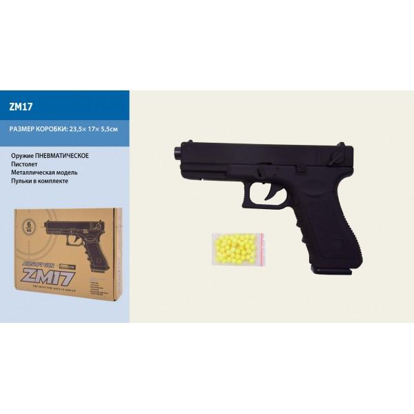 Пневматический Пистолет метал ZM17