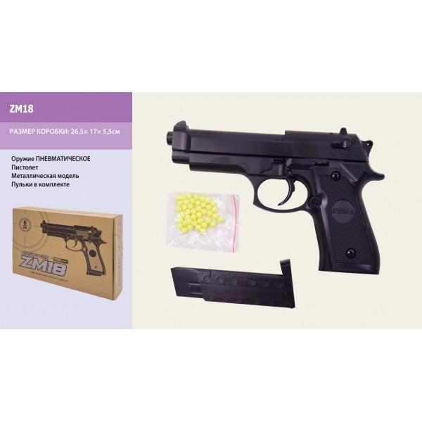 Пневматический Пистолет метал ZM18