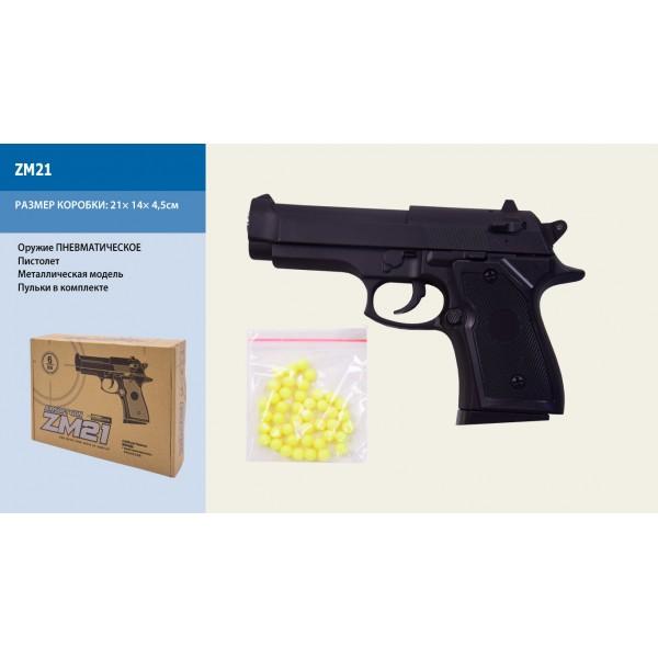 Пневматический Пистолет метал ZM21