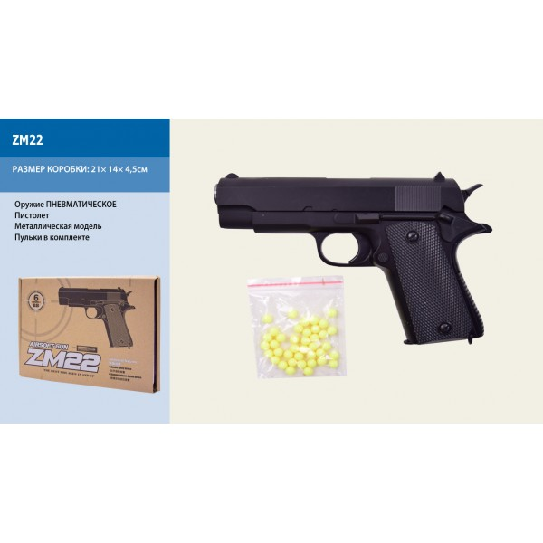 Пневматический Пистолет метал ZM22