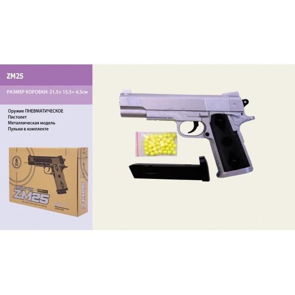 Пневматический Пистолет метал ZM25