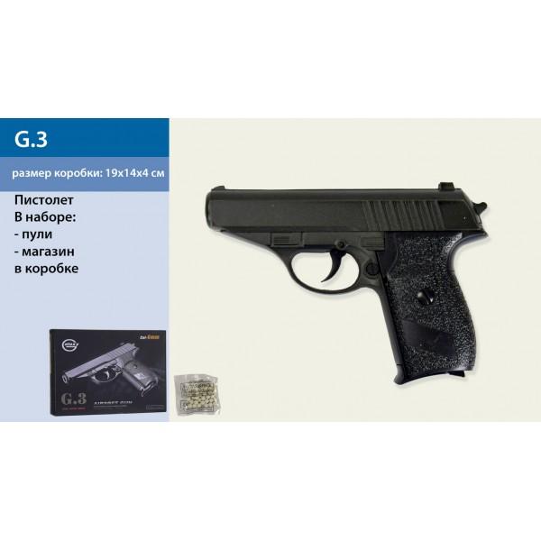 Пневматический Пистолет метал.пластик G.3