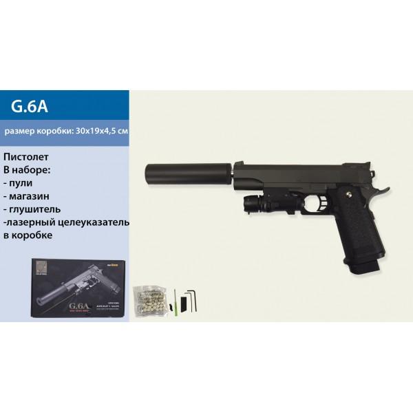 Пневматический Пистолет метал.пластик G.6A
