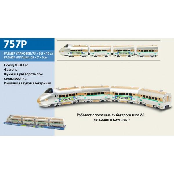 """Поезд на батарейках """"МЕТЕОР"""" 757P"""