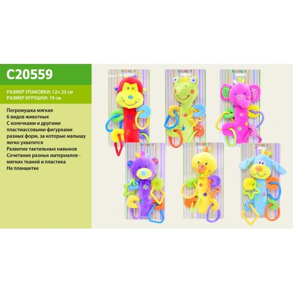 Погремушка мягкая (C20559)