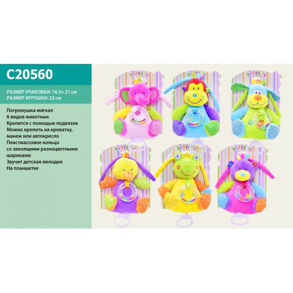 Погремушка мягкая (C20560)