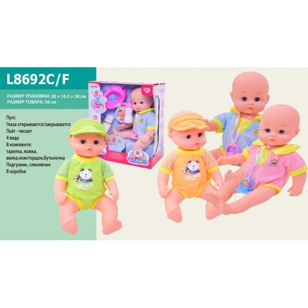 Пупс функциональный  L8692C/F (1560301-02)