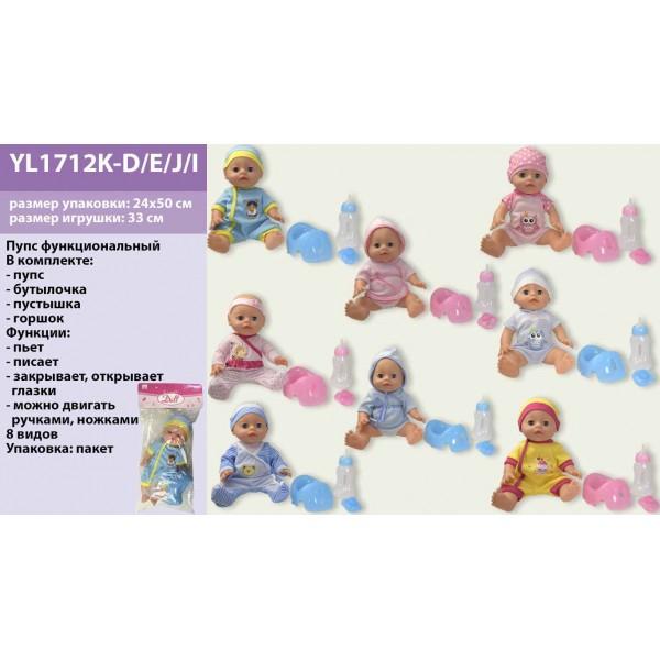 Пупс функциональный YL1712K-D/E/J/I