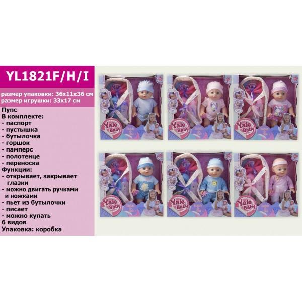 Пупс функциональный YL1821F/H/I