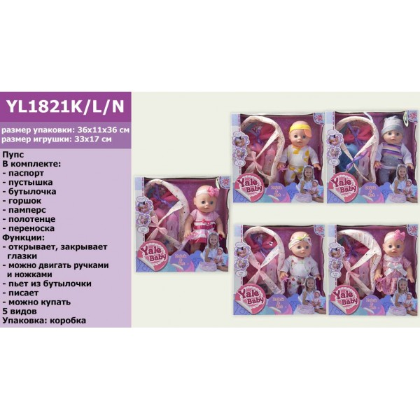 Пупс функциональный YL1821K/L/N