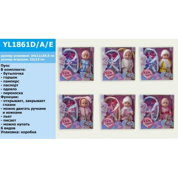 Пупс функциональный YL1861D/A/E