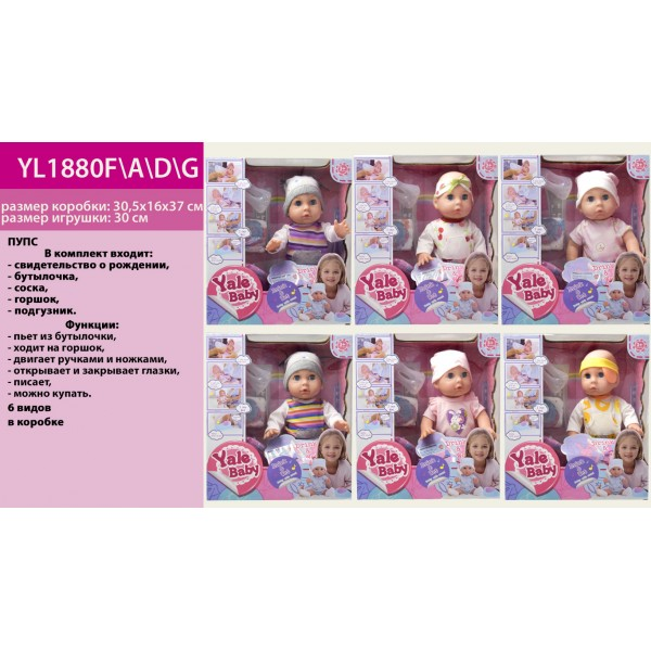 Пупс функциональный YL1880F/A/D/G