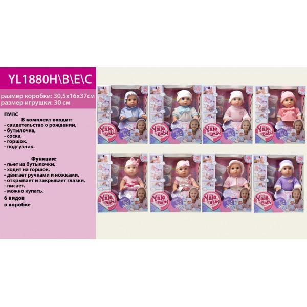 Пупс функциональный YL1880H/B/E/C