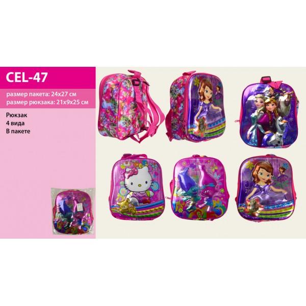 Рюкзак (CEL-47)