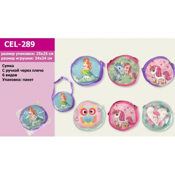 Сумка (CEL-289)