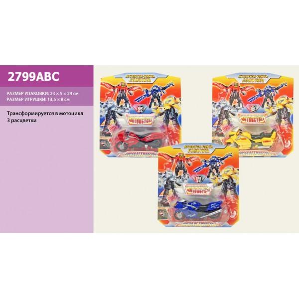 Трансформер 2799ABC