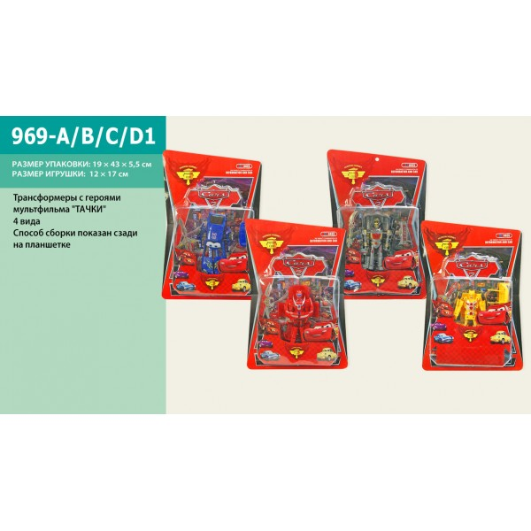 Трансформер 969-A/B/C/D1
