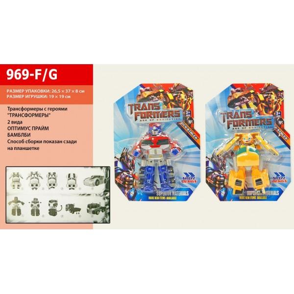 Трансформер 969-F/G