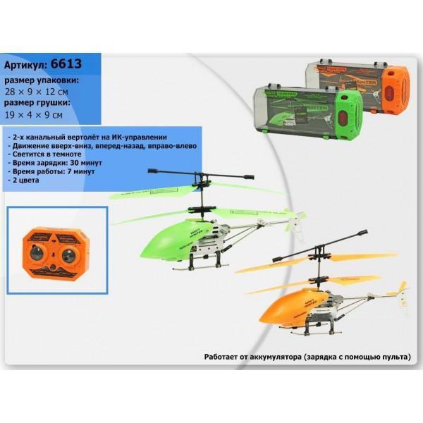 Вертолет аккум.р/у  (1209508) (6613)