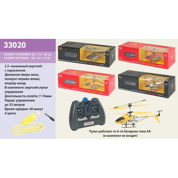 Вертолет аккум.р/у  (33020)