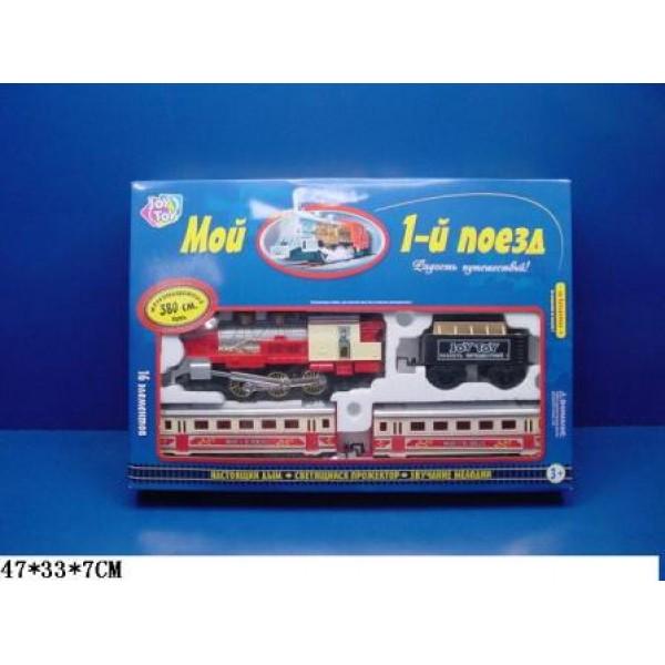 """Железная дорога """"Мой 1-й поезд"""" 0615"""