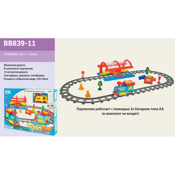 Железная дорога на батарейках BB839-11
