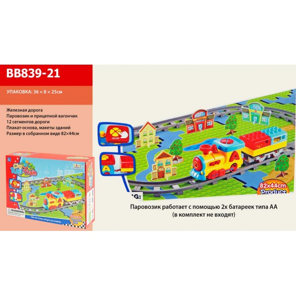 Железная дорога на батарейках BB839-21